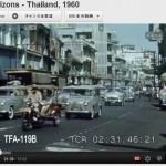 new-horizons-thailand-1960